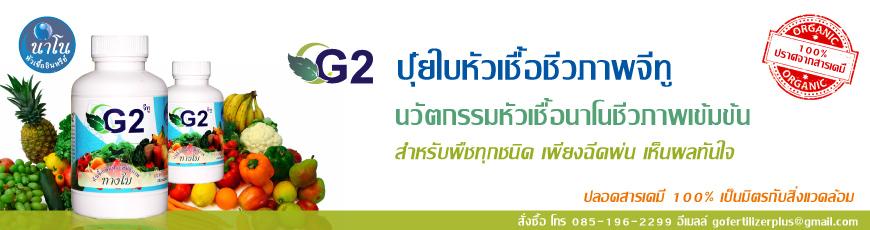 ปุ๋ยใบ G2 หัวเชื้อนาโนชีวภาพ นวัตกรรมใหม่แห่งยุค